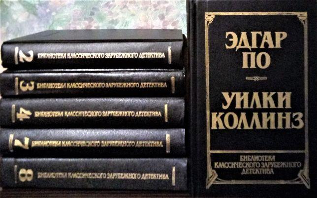 Библиотека классического зарубежного детектива 2 книги