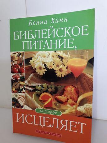 Книга питание, которое исцеляет, Б.Хинн