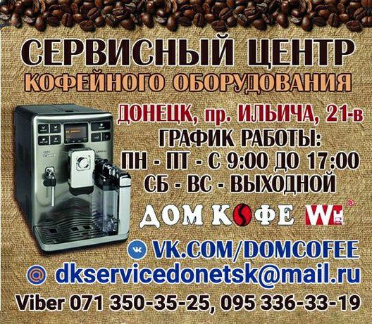 Ремонт кофемашин, кофеварок, кофейного оборудования, Дом Кофе