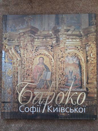 """Книга """"Барокко Софии Киевской"""""""
