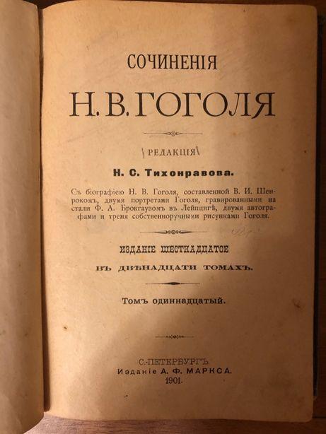 Собрание сочинений Н.В.Гоголя 1901 год
