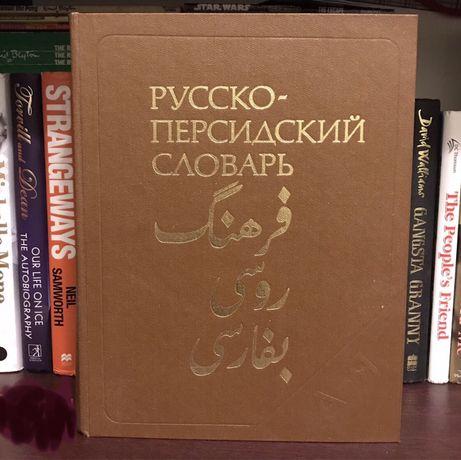 Русско-Персидский словарь (30000 слов)