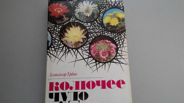 Колючее чудо (кактусы), Урбан А., 1976 г., Братислава, пер. со словац