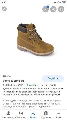 Ботинки froddo. 36 размер
