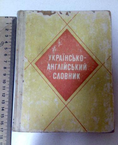 Украінсько англійський словник 1982 року