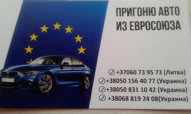 Пригон автомобиля из ЕС.(на разборку в том числе)