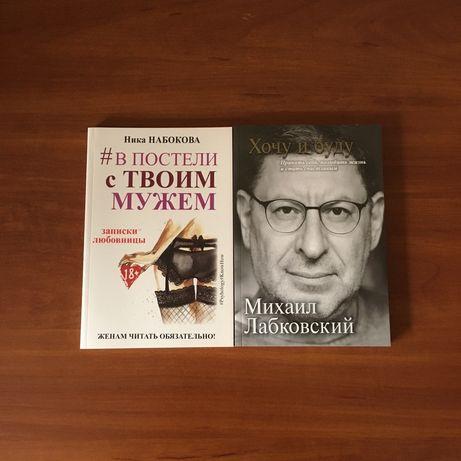 Комплект Лабковский Хочу и буду Ника Набокова В постели с твоим мужем