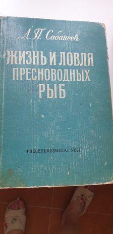 Редкая книга для рыболова