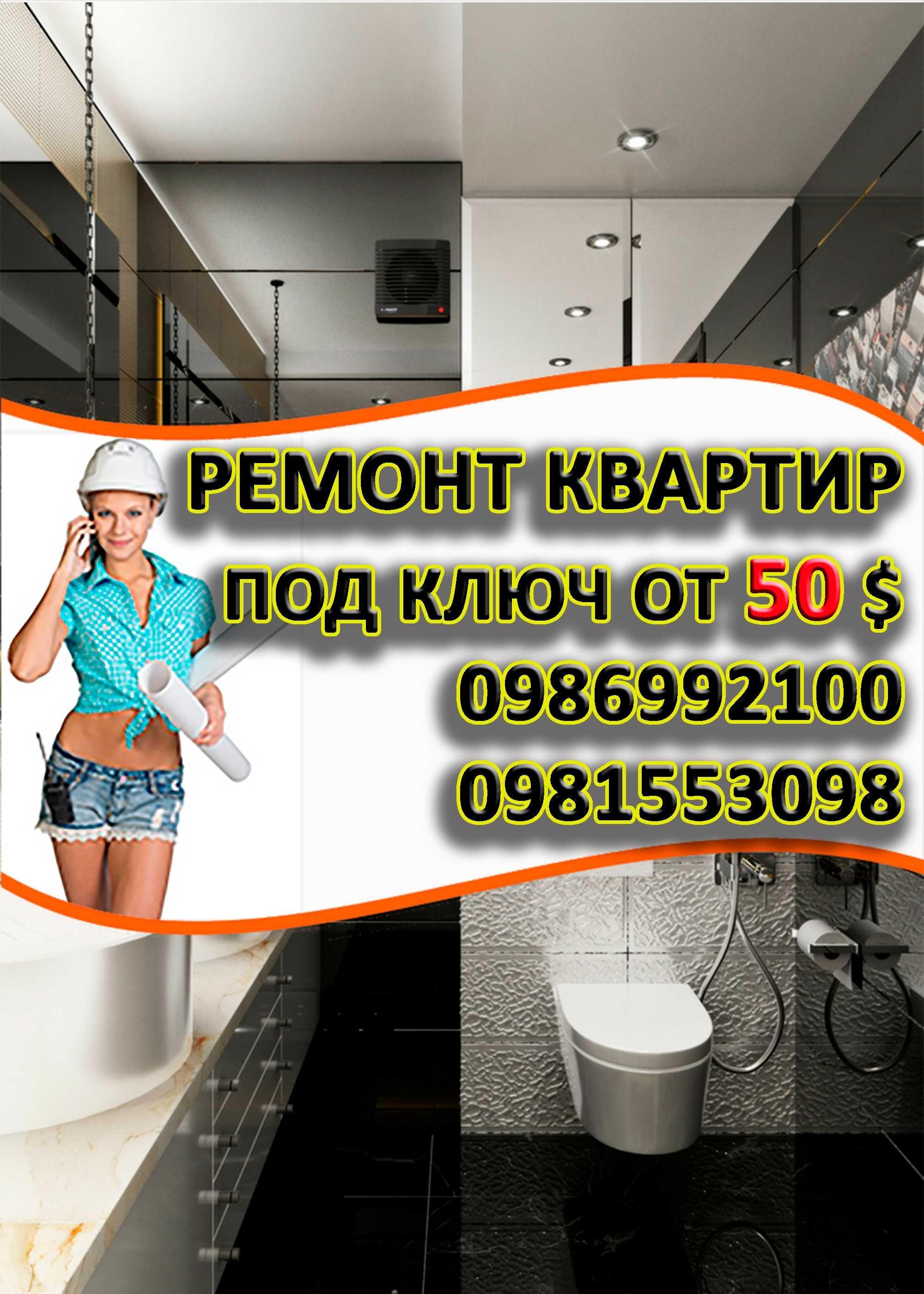 Ремонт квартир от 50$ под ключ, капитальный, евроремонт, косметический
