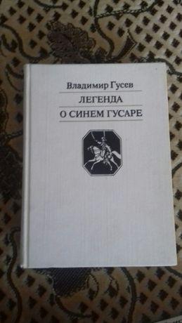 """Продам книгу В. Гусева """" Легенда о синем гусаре"""" роман"""