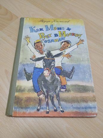 Детская книга. Как Манс и Руст в Москву ездили. Камалов