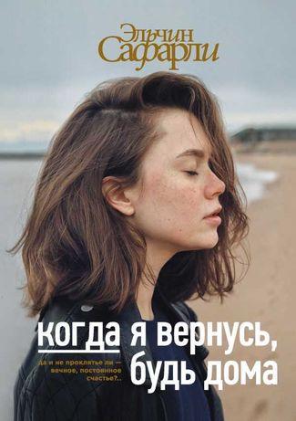 """Когда я вернусь, будь дома"", Эльчин Сафарли, электронная книга."