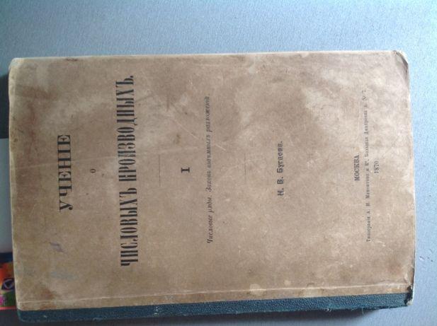 Бугаев учение о числов производнТипограф Мамонтова 1870 - 1873