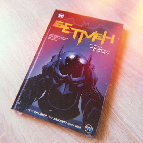 Продам комикс. Бэтмен 4 книга. (поменяю на GEEK-стафф)