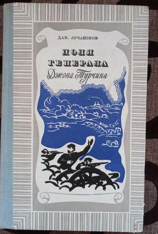 Книга Доля генерала Джона Турчина  Дан Лучанiнов