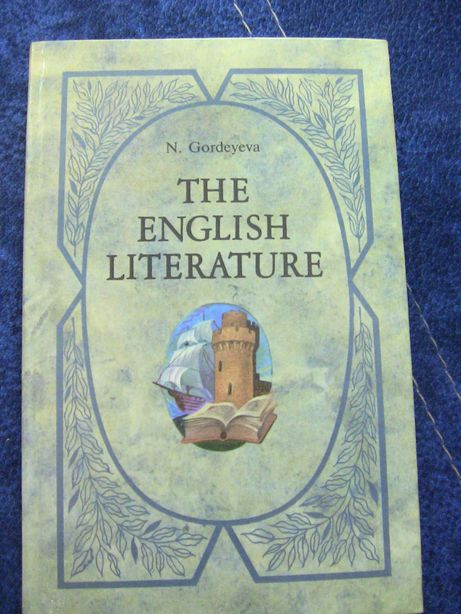 Учебник The English Literature ( Н.Гордеева) 1998
