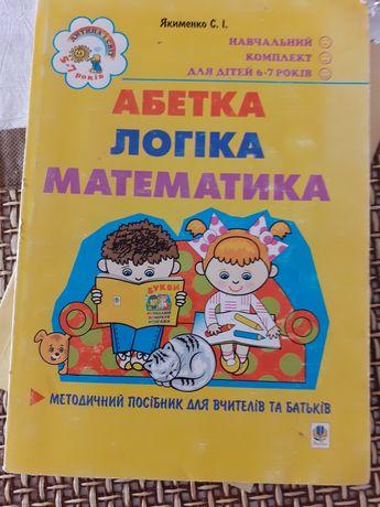 """Продам методичний посібник для педагогів """"АБЕТКА ЛОГІКА МАТЕМАТИКА"""""""