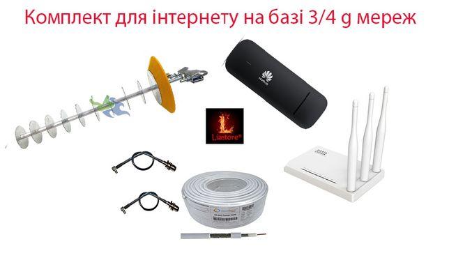3G/4G модем HUAWEI e3372 + 3g/4g антена Пушка+ Netis mw5230