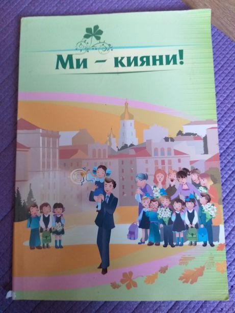 Развивающая книга для детей/учебник для детей 1,2,3,4 класи/пособник