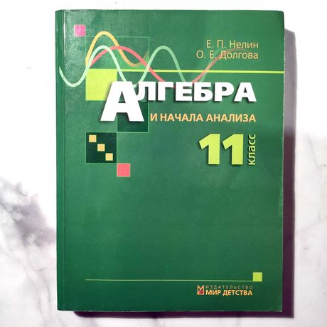 "Учебник ""Алгебра и начала анализа"", 11 класс. Е. Нелин, О. Долгова"