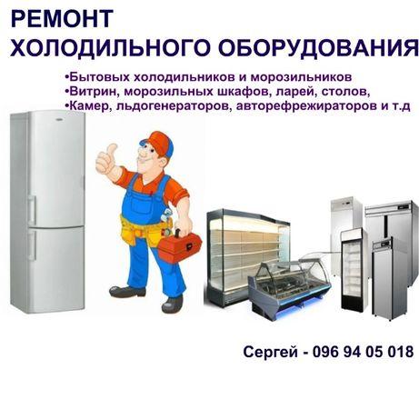 Ремонт холодильников и холодильного оборудования (все виды) Одесса