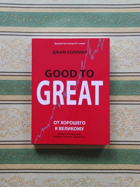 Книга От хорошего к великому Good to great - Джим Коллинз
