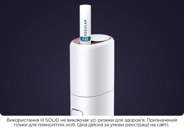 Купуй офіційно з гарантією lil SOLID, (ліл солід, Білий, Вінниця)