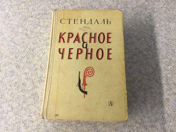 Книга «Красное и чёрное.»Стендаль.