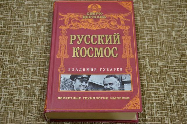 """Владимир Губарев """"Русский космос"""""""