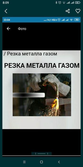 Резка металла газовым резаком Вольнянск - изображение 1