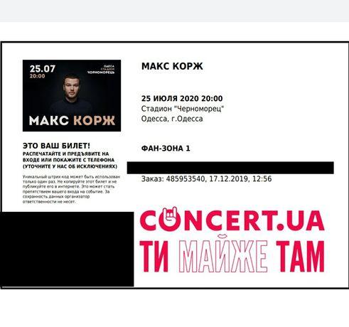 Квиток на концерт Макс Корж 1 Fan-zone