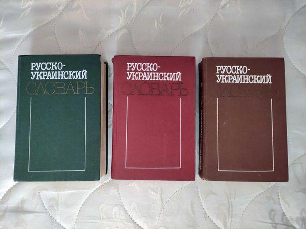 Продам русско-украинский словарь