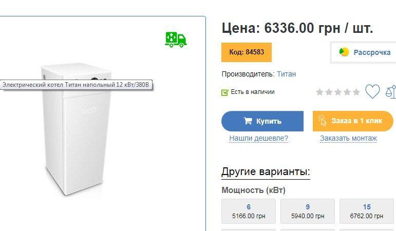Электрический котел Титан напольный 12 кВт/380В Львов - изображение 1