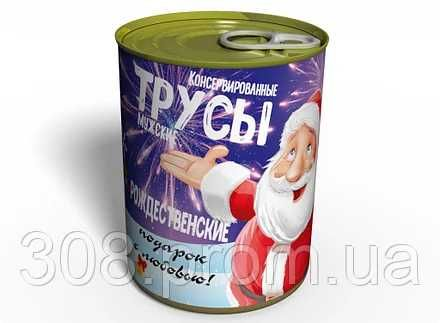 Консервированные Рождественские Мужские Трусы - Подарок с Приколом - П