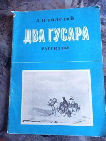 Два гусара Рассказы сборник Лев Толстой книга для детей ссср срср