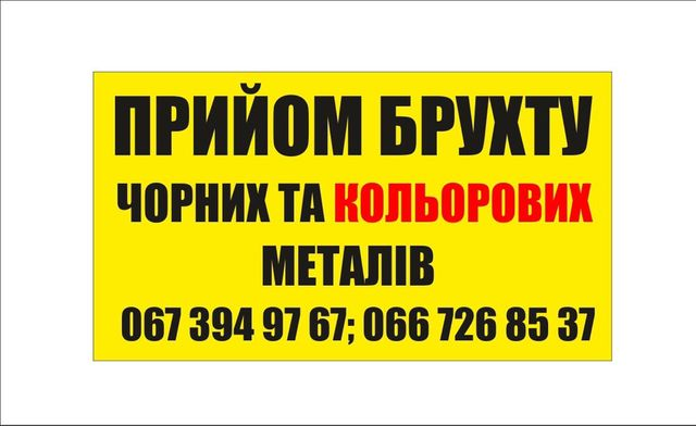 Прийом металобрухту/брухт/лом/металолом