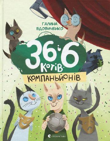 36 і 6 котів-компаньйонів - Вдовиченко Галина