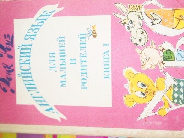 Книги по изучению английского языка.