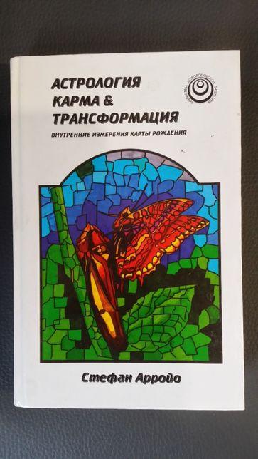 Арройо Стефан. Астрология, карма и трансформация. Внутренние измерения