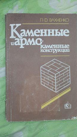 Книга каменние и армо-каменние конструкции