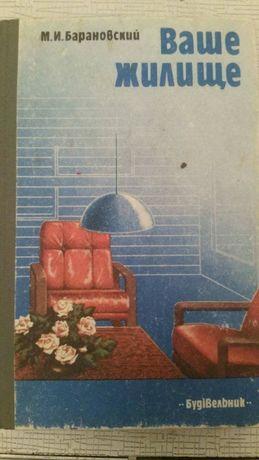 Благоустройство и ремонт Ваше жилище 1987