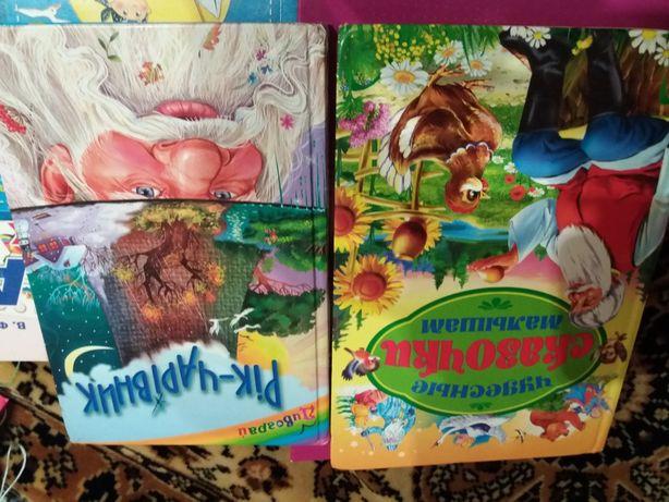Детская книга сказки казки 122 стр