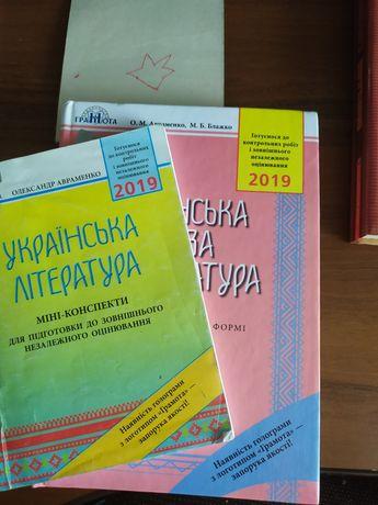 Українська мова та література, конспект. ЗНО