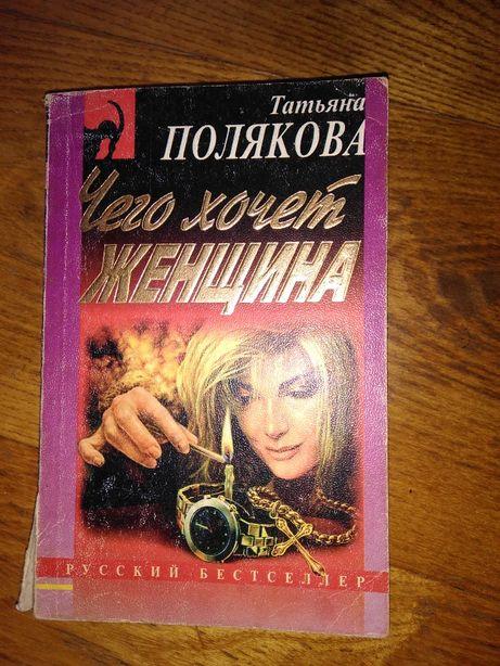 Детектив поляковой книжка