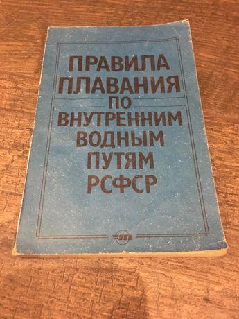 «Правила плавания по внутренним водным путям РСФСР»