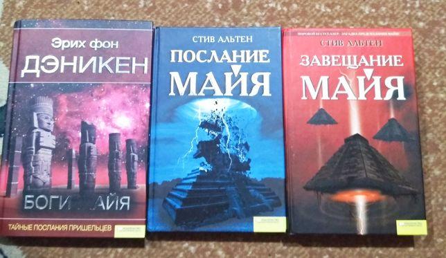 Книги из серии Майя.