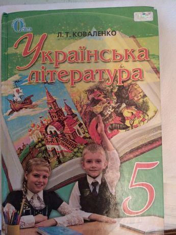 Украiнська лiтература для 5 класу