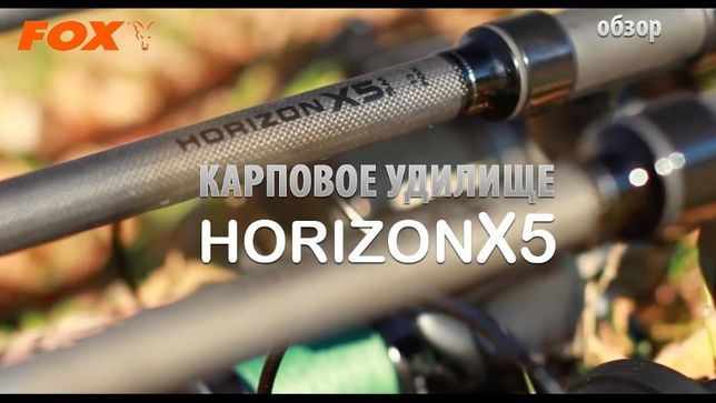 Карповые удилища FOX Horizon X5 13' 3.75lb Abr