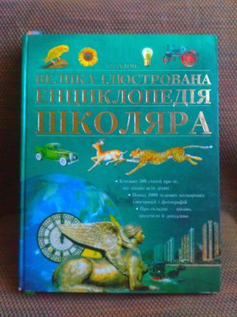 Книга инциклопедия школьника.