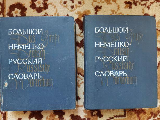Большой немецко-русский словарь в 2 томах
